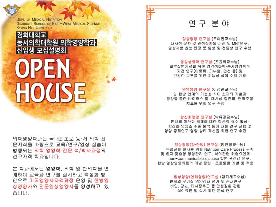 OpenHouse_초대장01.jpg
