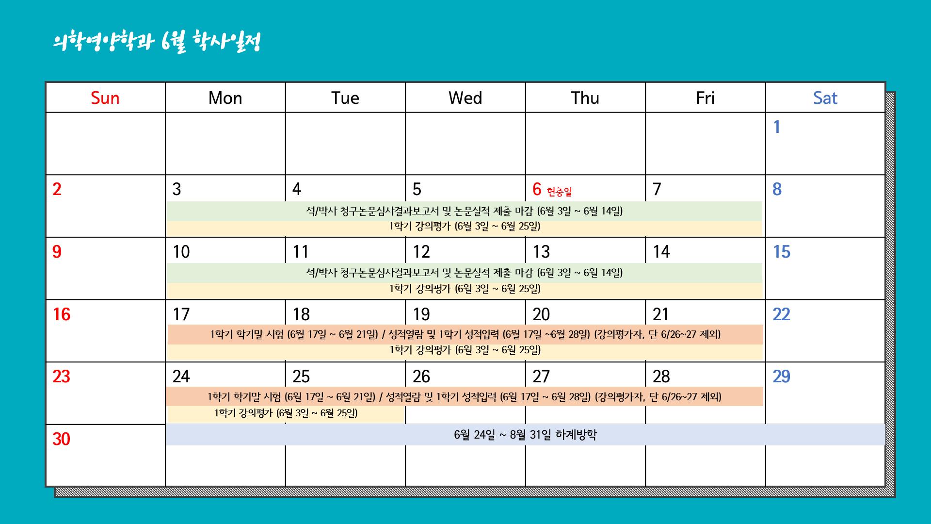 6월 일정 및 학과행사.png