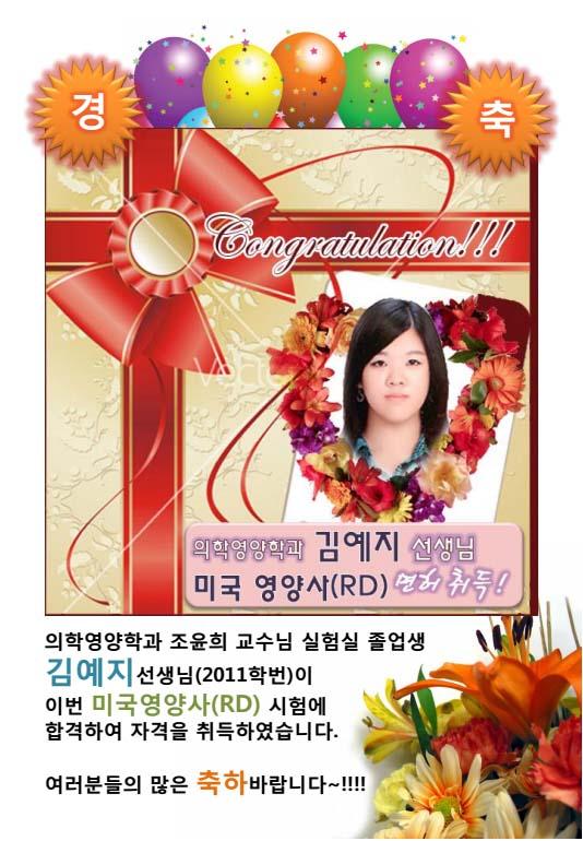 김예지선생님 미국영양사 합격축하.jpg