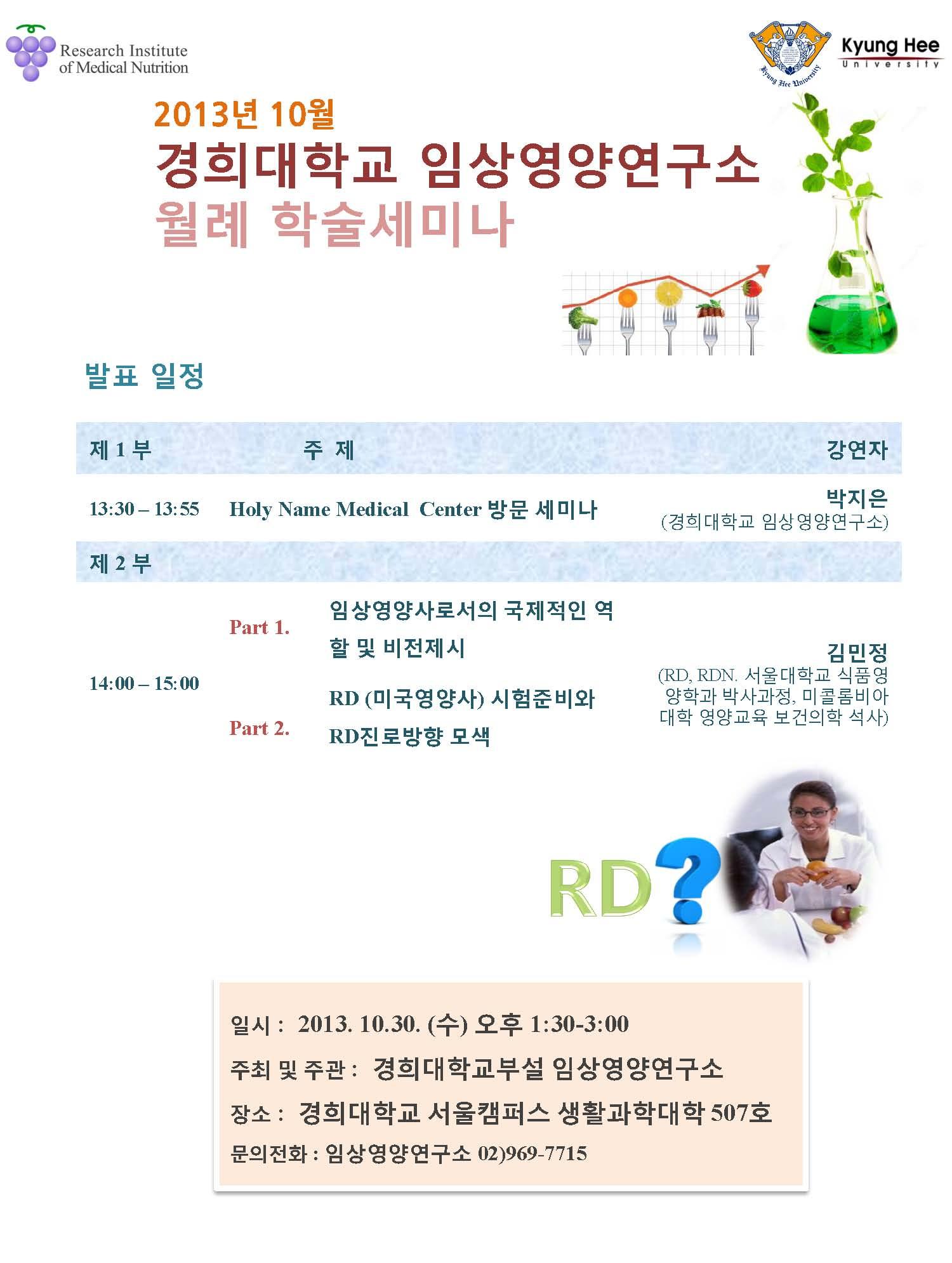 13-10월 세미나 포스터.jpg