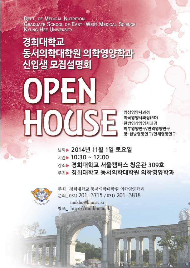 2014_Openhouse_Poster.jpg