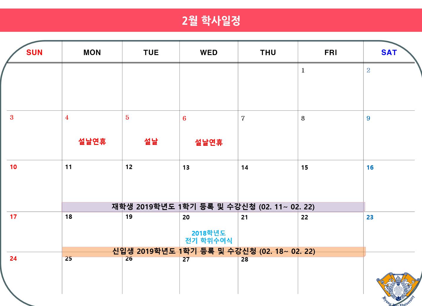 2019년 2월 학사일정.png