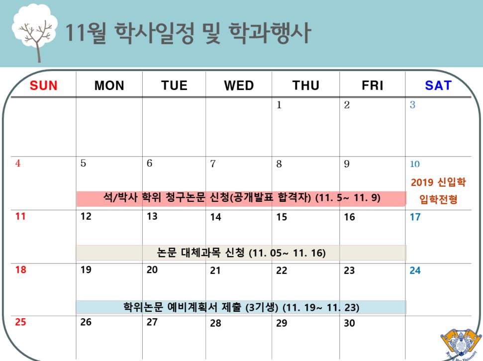 11월 학사일정.png