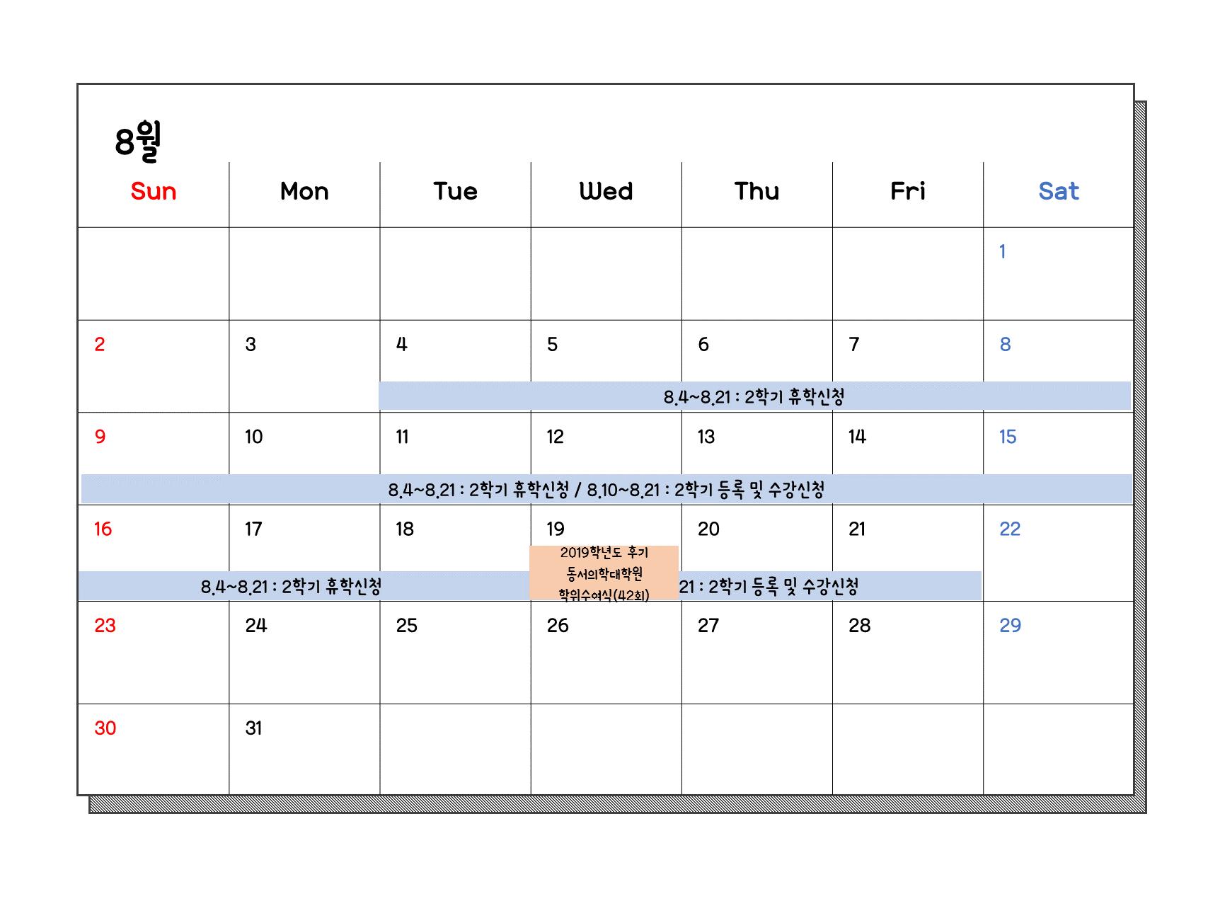 8월 일정 및 학과행사.png