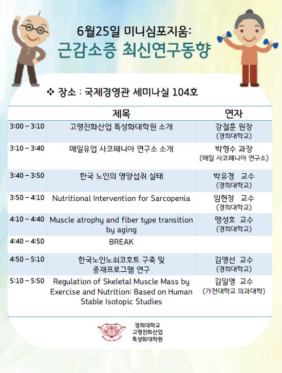 2018년 근감소증 최신연구동향 미니심포지움.PNG