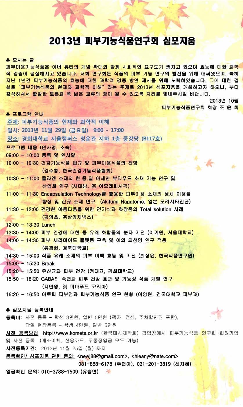 2013년피부기능식품연구회_심포지움_안내문_사진1.jpg